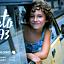 Kino Parkowe #3 Lato 1993