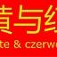 Złote i czerwone. Poetycka wędrówka po Chinach