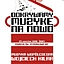 Odkrywamy muzykę na nowo - Muzyka współczesna-Wojciech Kilar
