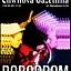Premiera płyty ROBODROM w Chwili