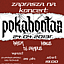 Koncert Pokahontaz 24.04