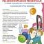 Południowopraskie prezentacje - piknik organizacji pozarządowych
