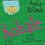 """ROBALE - Teatr Lalki i Aktora """"Kubuś"""" w Kielcach"""