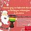 Bębny dla dzieci ze Świętym Mikołajem
