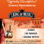 """""""OGRODY DŹWIĘKÓW""""  - 11 EDYCJA w King Of Music"""