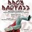 Warsztaty breakdance w DK Zacisze: Bboy Baratzz