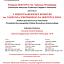 Przesłuchania I etapu - Międzynarodowy Konkurs im. Tadeusza Wrońskiego na skrzypce solo