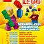 Strefa LEGO® w Centrum Handlowym Blue City w Warszawie!