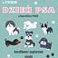 Dzień Psa w DK Praga