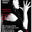 XXII. Peña Flamenca TRIANA - Cristina Tovar