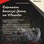 Tajemnice Świata: Tajemnice Smoczej Jamy na Wawelu