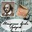 Nienapisane dzieła Szekspira - z cyklu Rymem Go!
