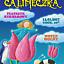 Calineczka - spektakl kukiełkowy