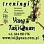 TAIJIQUAN Yang - NABÓR / treningi tai chi chuan dla początkujących