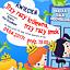 Spektakl dla dzieci Teatru pod Orzełkiem