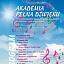 Akademia Pełna Dźwięku W BAJKOWY ŚWIAT Z ORKIESTRĄ DĘTĄ