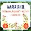 """Tarabajanie - włoska baśń """"Majeranek"""" i sianie ziół"""