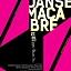 Danse Macabre - koncert piosenki aktorskiej