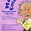 Mali Einsteini: Piana Party czyli bąbelkowe szaleństwo