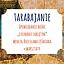 Tarabajanie - Baśń o rumaku zaklętym