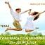 Uwolnij Ciało! Wakacyjna praca z ciałem! Uwalnianie stresu, napięcia, emocji i traumy z ciała