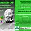Wystawa światowa: Zamenhof - twórca języka esperanto
