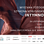 Wystawa fotografii KOBUSIŃSKI / INTYMNOŚĆ - 26 LISTOPADA 2017 - DZIEŃ OTWARTY