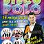 Kraśnicka Gala Disco Polo