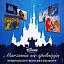 Koncert Disneya Marzenia się spełniają