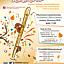 Koncert Jesienny FILHARMONII malucha w Częstochowie