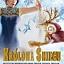 Spektakl Teatru Tetiany Galitsyny - Królowa Śniegu