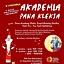 AKADEMIA_PANA_KLEKSA