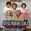 Afera Makbecioka - spektakl komediowy