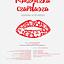 Księżniczka czardasza - Arte Creatura Teatr Muzyczny