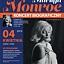 Marilyn Monroe - Kolejne biografie