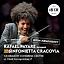 Rafael Payare i Sinfonietta Cracovia
