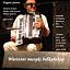 Warsztaty muzyki bałkańskiej z Ewgenim Genewem