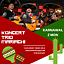 Koncert karnawałowy Trio Mariachi w Brzezinach