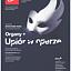 Organy + Upiór w operze - muzyczne impresje wśród niemych kadrów