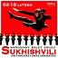 """""""SUKHISHVILI"""" Narodowy Balet Gruzji"""