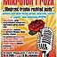 """Mikrofon i róża - """"Obejrzeć trzeba rozkład jazdy"""" - wieczór autorski połączony z recitalem piosenki literackiej"""